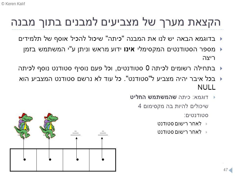 © Keren Kalif 47 הקצאת מערך של מצביעים למבנים בתוך מבנה  בדוגמא הבאה יש לנו את המבנה