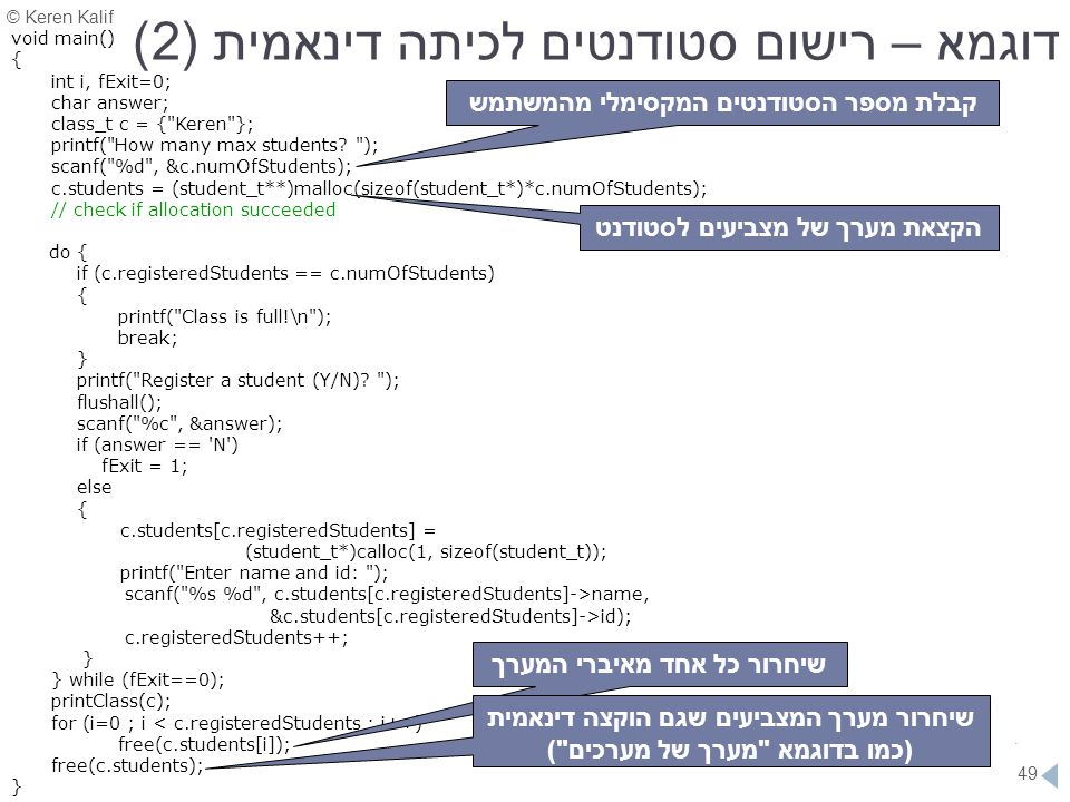 © Keren Kalif 49 דוגמא – רישום סטודנטים לכיתה דינאמית (2) void main() { int i, fExit=0; char answer; class_t c = {
