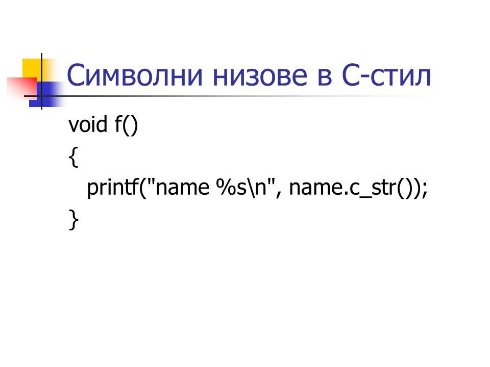 Символни низове в C-стил void f() { printf( name %s\n , name.c_str()); }