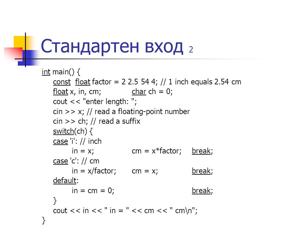 Стандартен вход 2 int main() { const float factor = 2 2.5 54 4; // 1 inch equals 2.54 cm float x, in, cm;char ch = 0; cout <<