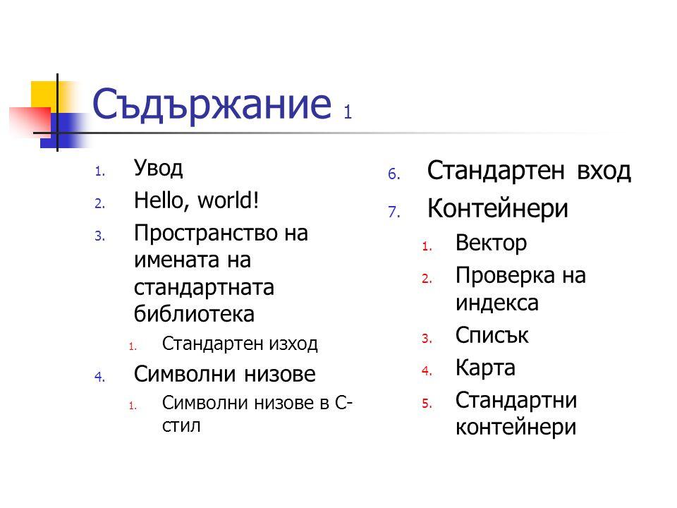 Съдържание 1 1. Увод 2. Hello, world! 3. Пространство на имената на стандартната библиотека 1. Стандартен изход 4. Символни низове 1. Символни низове