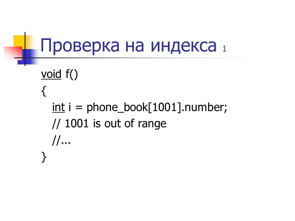 Проверка на индекса 1 void f() { int i = phone_book[1001].number; // 1001 is out of range //... }