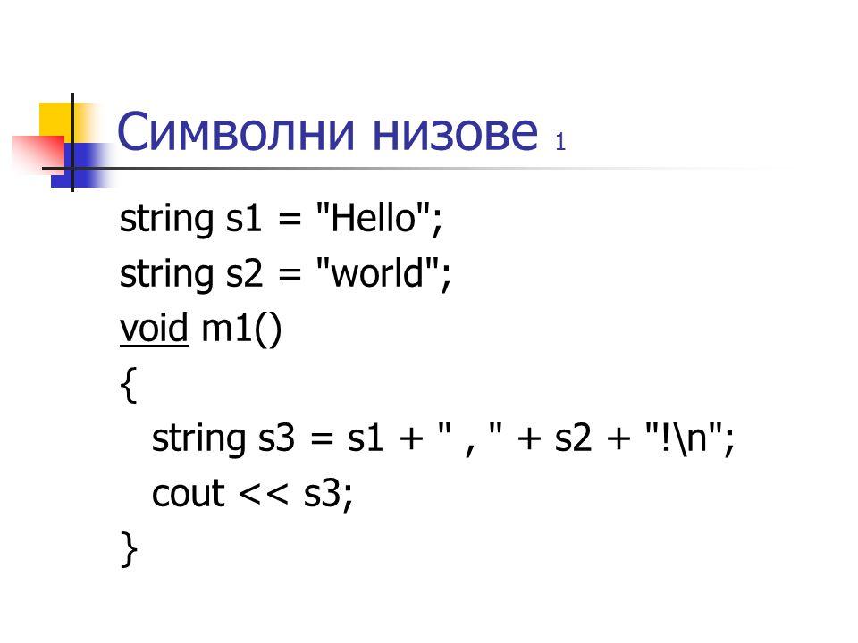 Символни низове 1 string s1 =