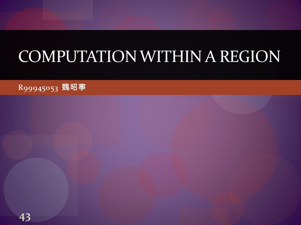 R99945053 魏昭寧 COMPUTATION WITHIN A REGION 43
