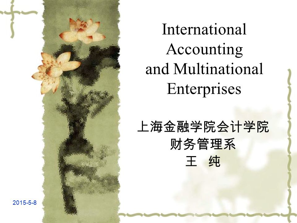 2015-5-8 International Accounting and Multinational Enterprises 上海金融学院会计学院 财务管理系 王 纯