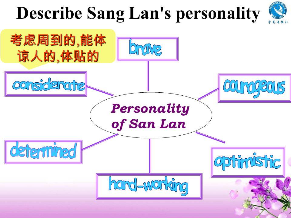 Describe Sang Lan s personality Personality of San Lan 考虑周到的, 能体 谅人的, 体贴的