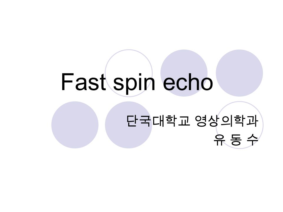 Scan Time(SE) = (TR)(Ny)(NEX) Scan Time Scan Time(FSE) = (TR)(Ny)(NEX) / ETL Ny NEX ETL :::::: Phase-encoding steps Number of excitation Echo Train Length 12 예제 : TR 이 5000 msec, 1NEX, 512 X 512 의 해상도로 CSE 와 ETL 을 16 으로 했을 때 FSE 에서 영상을 얻는 시간은 .