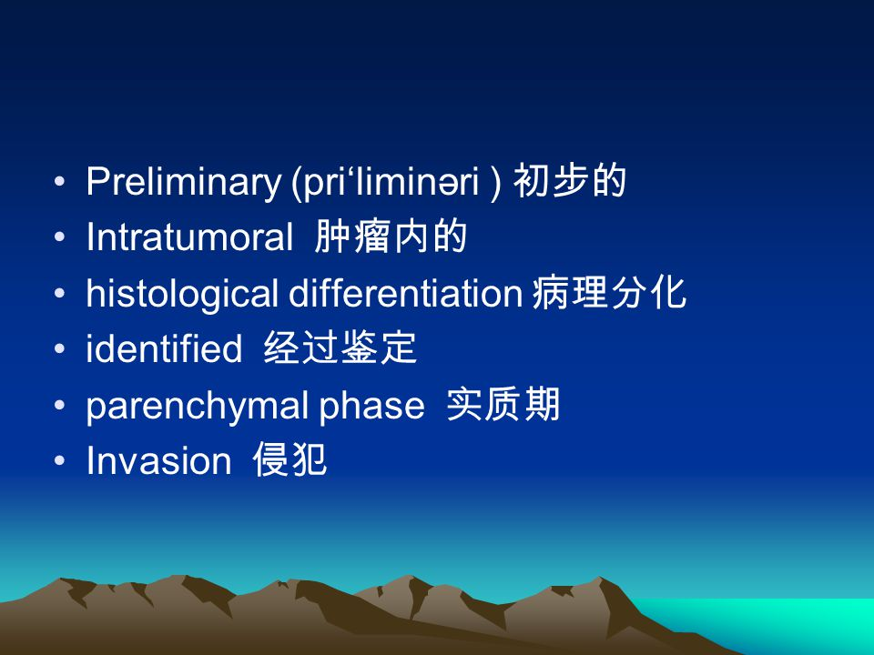 Preliminary (pri'liminəri ) 初步的 Intratumoral 肿瘤内的 histological differentiation 病理分化 identified 经过鉴定 parenchymal phase 实质期 Invasion 侵犯
