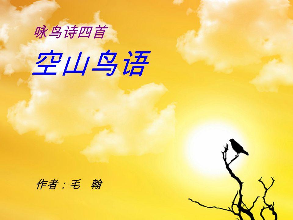 空山鸟语 咏鸟诗四首 作者:毛 翰