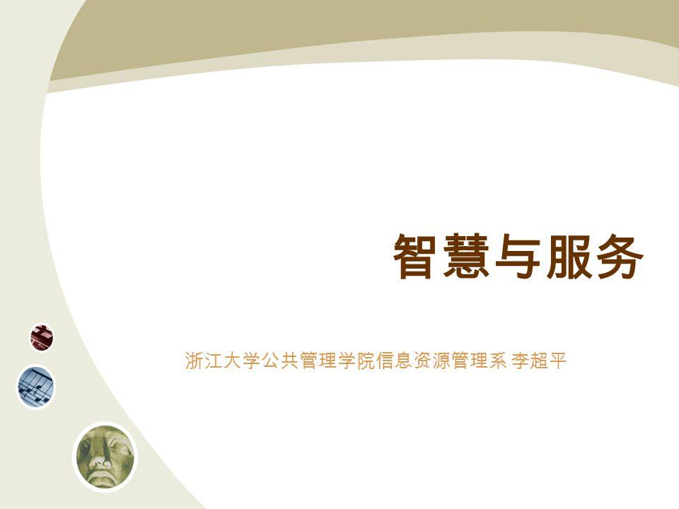 智慧与服务 浙江大学公共管理学院信息资源管理系 李超平