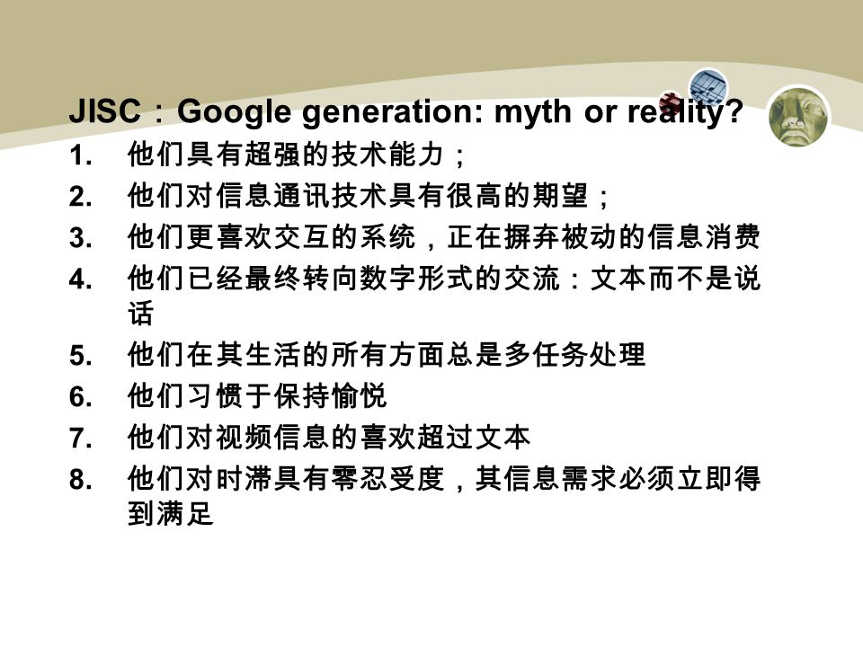 JISC : Google generation: myth or reality. 1. 他们具有超强的技术能力; 2.