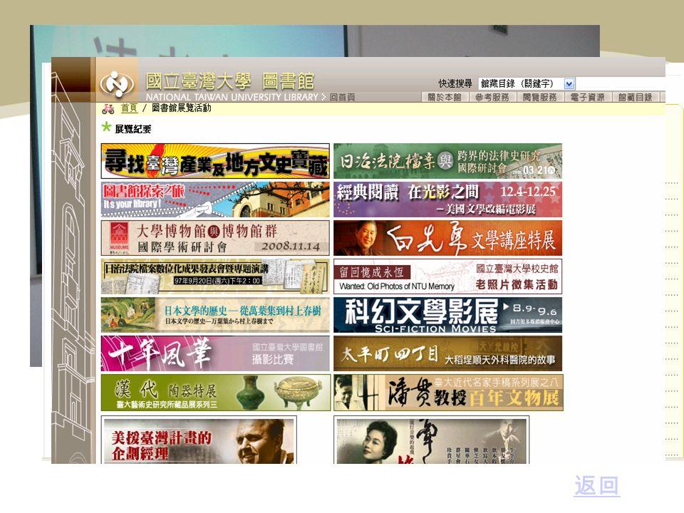 广州图书馆 返回