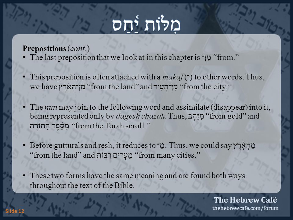 """The Hebrew Café thehebrewcafe.com/forum Prepositions (cont.) The last preposition that we look at in this chapter is מִן־ """"from."""" This preposition is"""