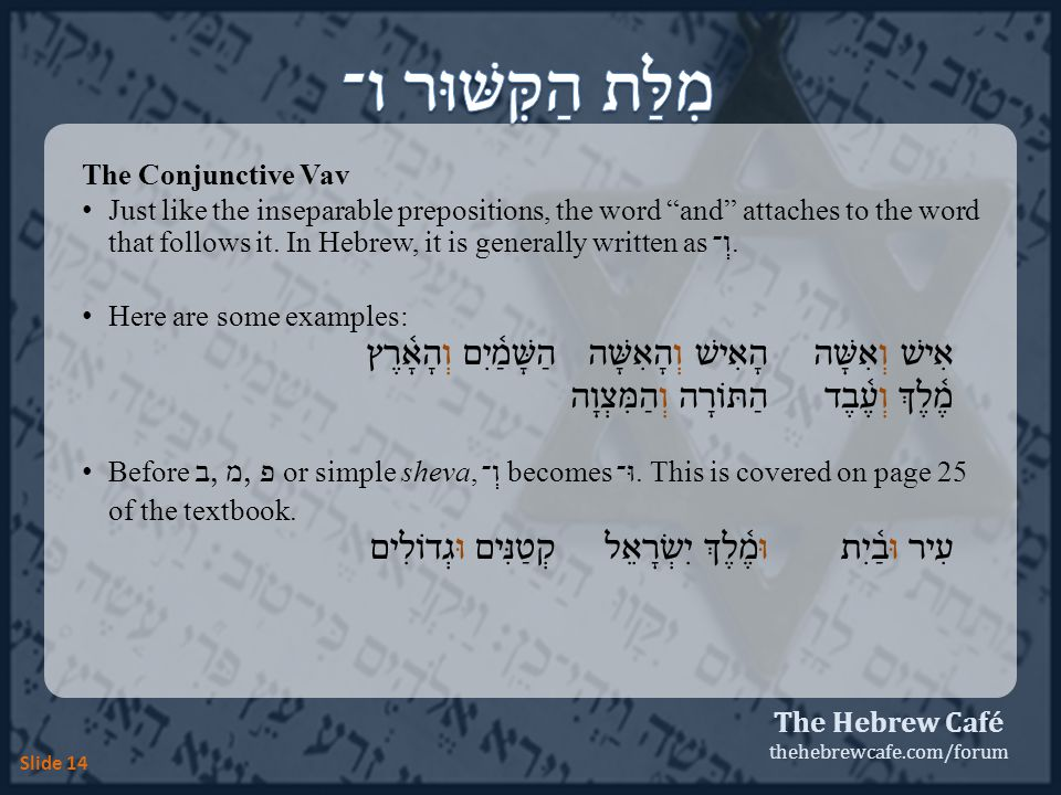 """The Hebrew Café thehebrewcafe.com/forum The Conjunctive Vav Just like the inseparable prepositions, the word """"and"""" attaches to the word that follows i"""