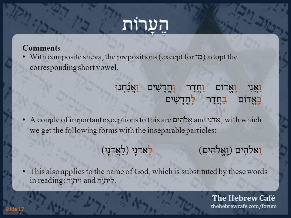 The Hebrew Café thehebrewcafe.com/forum Comments With composite sheva, the prepositions (except for מִ־ ) adopt the corresponding short vowel. וַאֲנִי