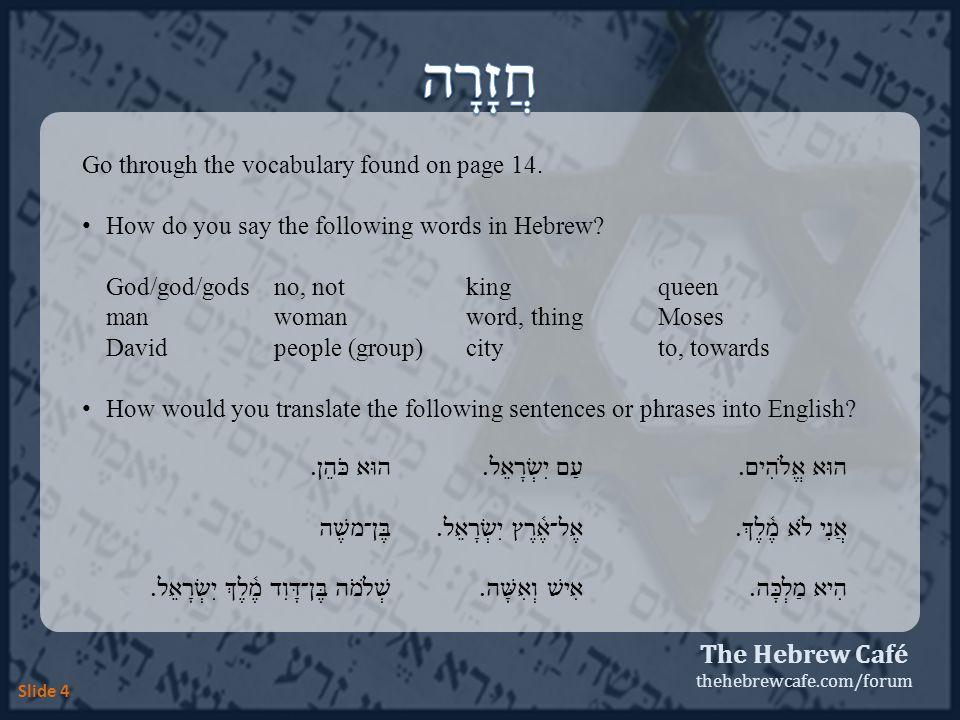 The Hebrew Café thehebrewcafe.com/forum Go through the vocabulary found on page 14. How do you say the following words in Hebrew? God/god/godsno, notk
