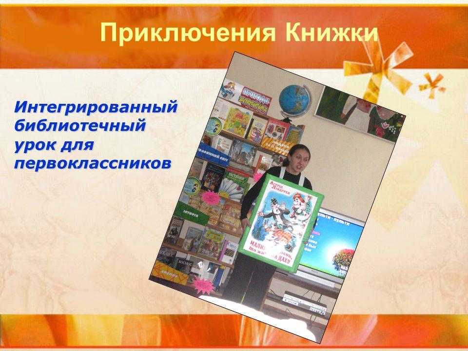 Приключения Книжки Интегрированный библиотечный урок для первоклассников