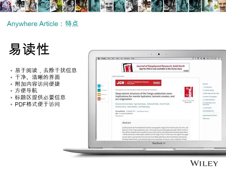 易于阅读,去除干扰信息 干净、清晰的界面 附加内容访问便捷 方便导航 标题区提供必要信息 PDF 格式便于访问 易读性 Anywhere Article :特点