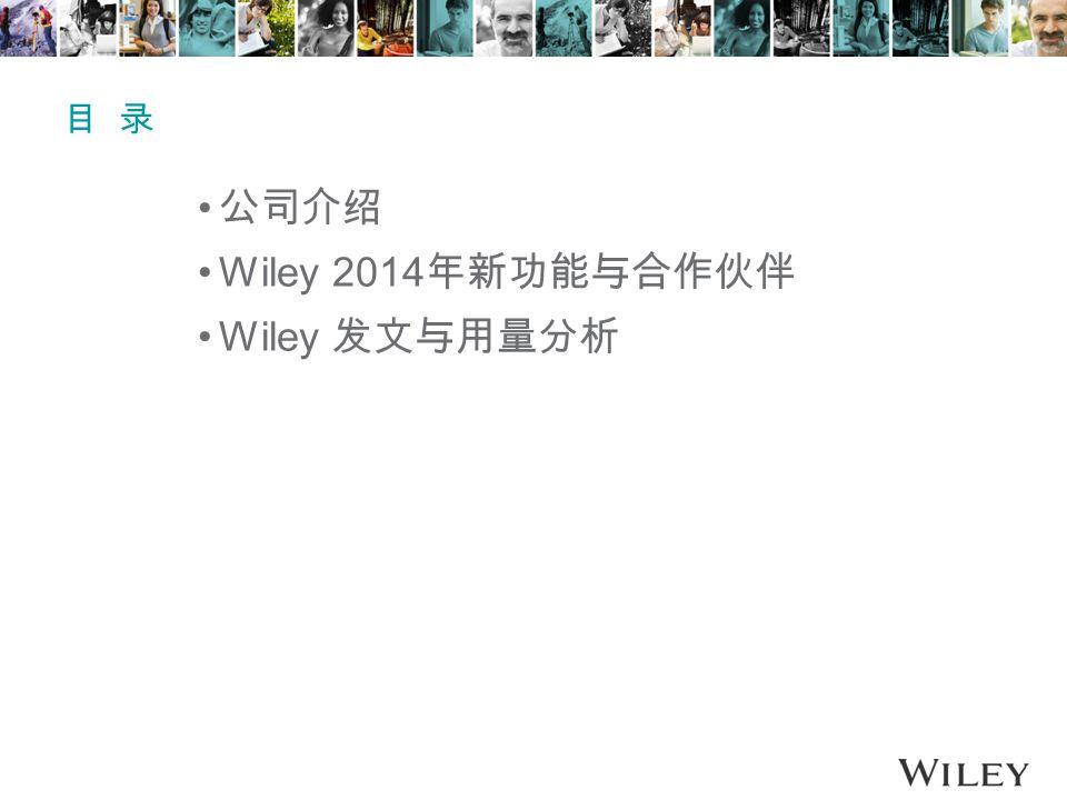 目 录 公司介绍 Wiley 2014 年新功能与合作伙伴 Wiley 发文与用量分析