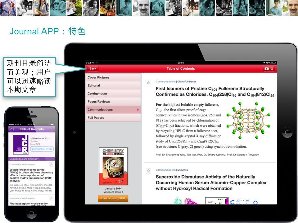 Journal APP :特色 期刊目录简洁 而美观;用户 可以迅速略读 本期文章
