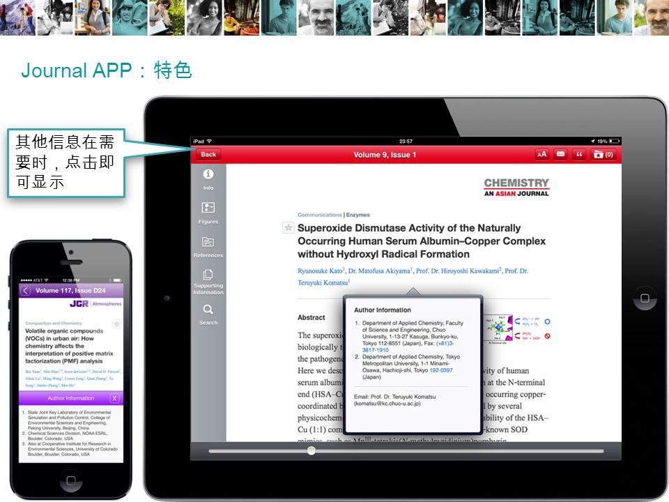 Journal APP :特色 其他信息在需 要时,点击即 可显示