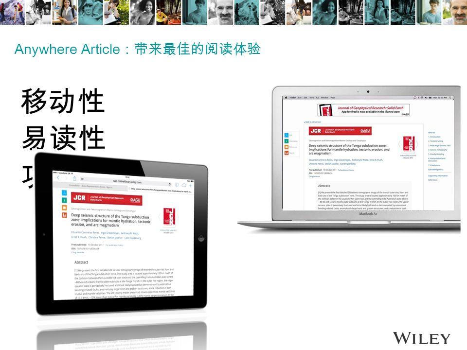 移动性 功能性 易读性 Anywhere Article :带来最佳的阅读体验