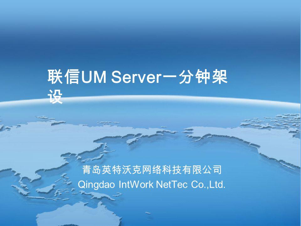联信 UM Server 一分钟架 设 青岛英特沃克网络科技有限公司 Qingdao IntWork NetTec Co.,Ltd.