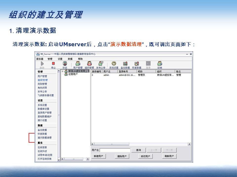 组织的建立及管理 1. 清理演示数据 清理演示数据 : 启动 UMserver 后,点击 演示数据清理 ,既可调出页面如下: