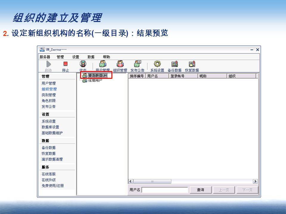 组织的建立及管理 2. 设定新组织机构的名称 ( 一级目录 ) :结果预览