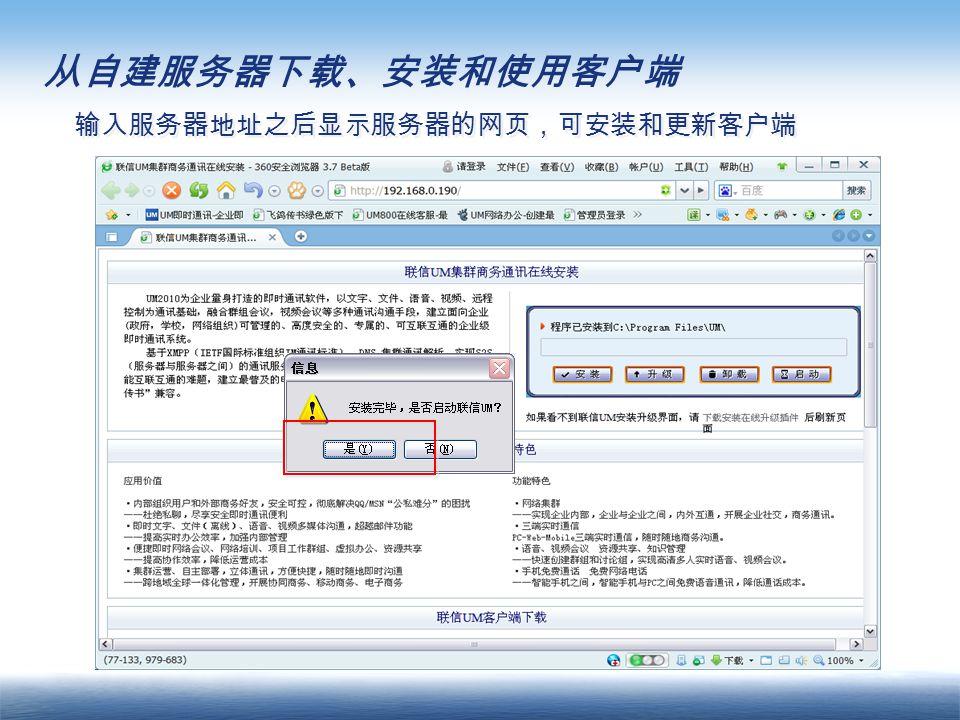 输入服务器地址之后显示服务器的网页,可安装和更新客户端