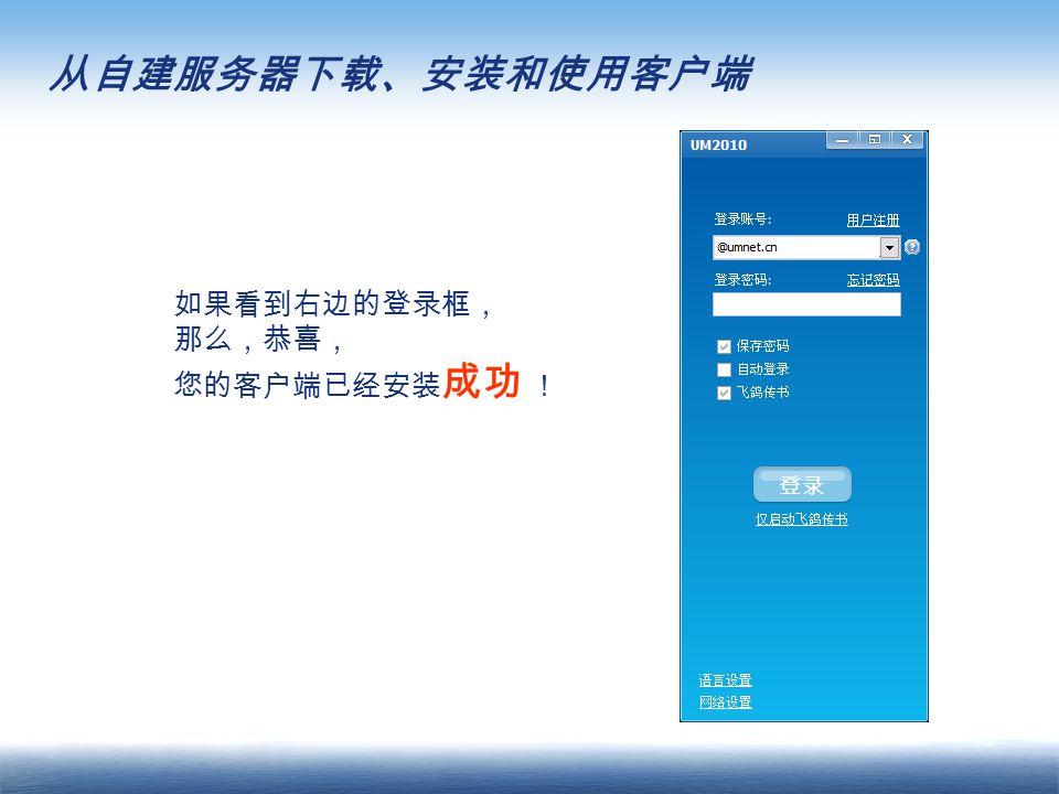 从自建服务器下载、安装和使用客户端 如果看到右边的登录框, 那么,恭喜, 您的客户端已经安装 成功 !