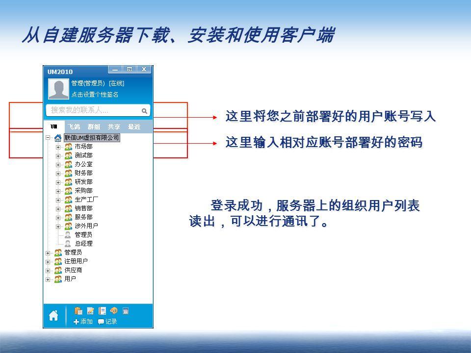这里将您之前部署好的用户账号写入 这里输入相对应账号部署好的密码 登录成功,服务器上的组织用户列表 读出,可以进行通讯了。