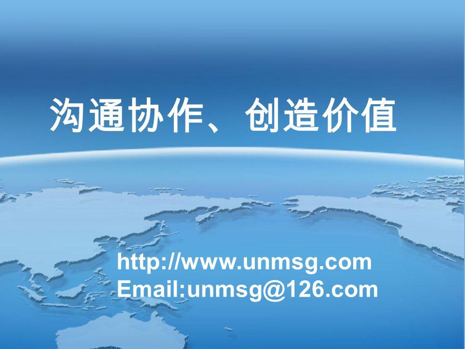 沟通协作、创造价值 http://www.unmsg.com Email:unmsg@126.com