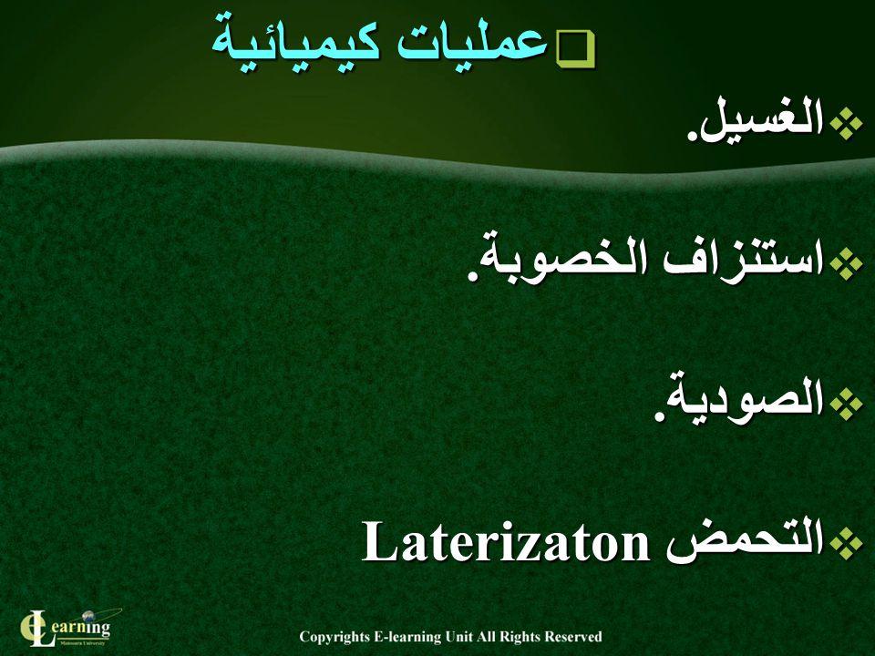  الغسيل.  استنزاف الخصوبة.  الصودية.  التحمض Laterizaton  عمليات كيميائية