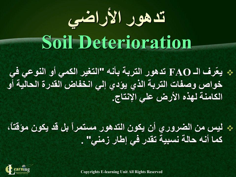 تدهور الأراضي Soil Deterioration  يعّرف الـ FAO تدهور التربة بأنه