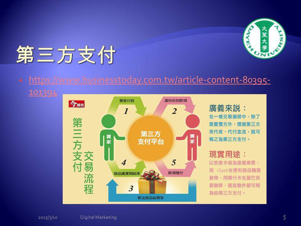  https://www.businesstoday.com.tw/article-content-80395- 101394 https://www.businesstoday.com.tw/article-content-80395- 101394 2015/3/10Digital Marketing 5