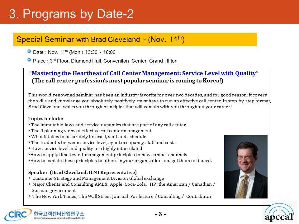 """Mastering the Heartbeat of Call Center Management: Service Level with Quality"" (The call center profession's most popular seminar is coming to Korea!"