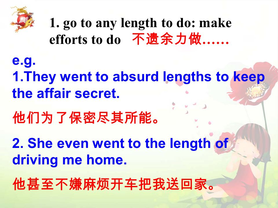 1. go to any length to do: make efforts to do 不遗余力做 …… e.g.