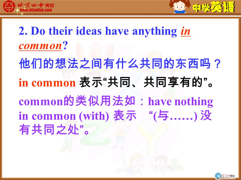wind (wound) up 与 end up 的意思接 近, wind up 往往表示结果不如人意。 Even after going through this analysis, you may wind up with no clear-cut answer.