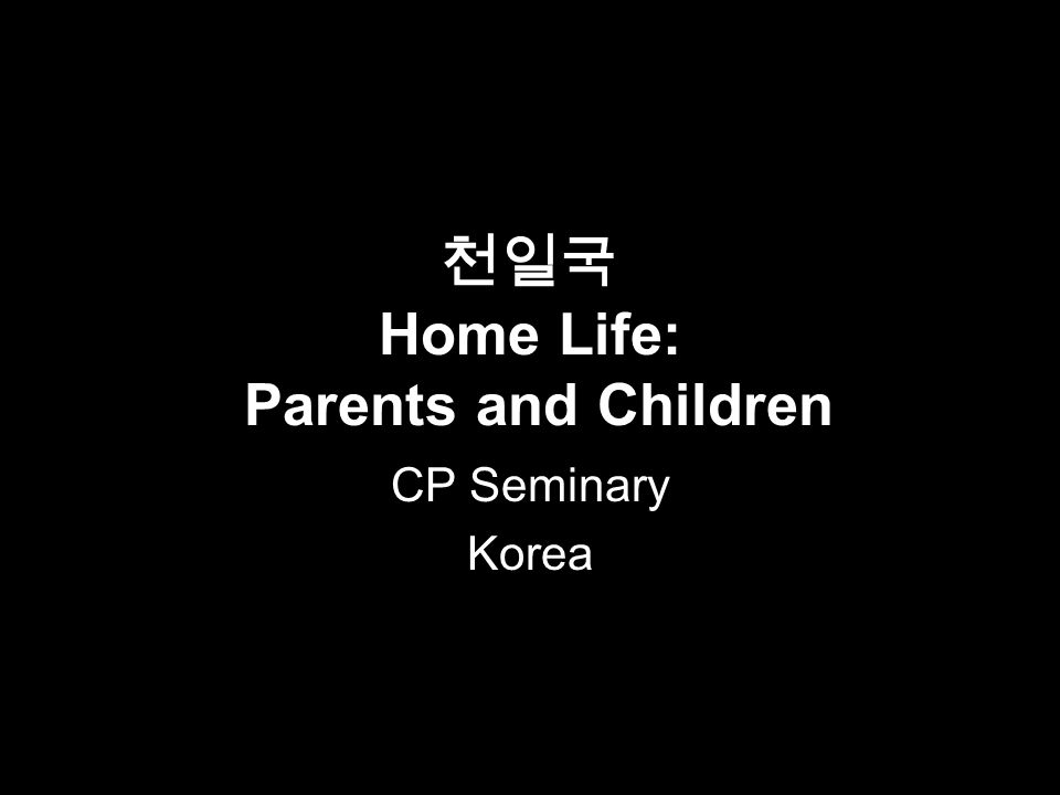 천일국 Home Life: Parents and Children CP Seminary Korea