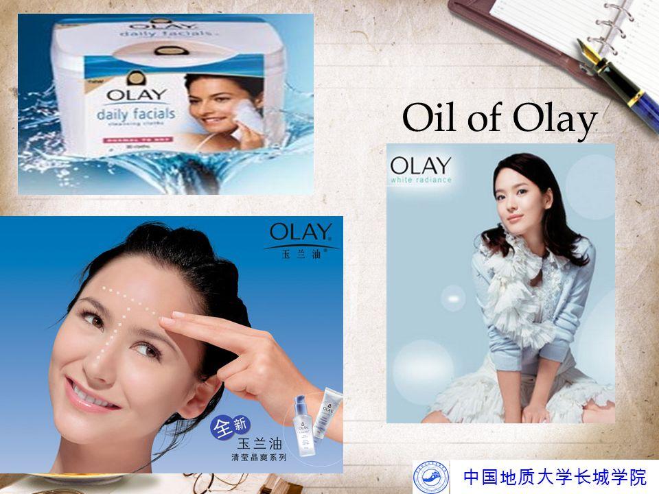 中国地质大学长城学院 Oil of Olay