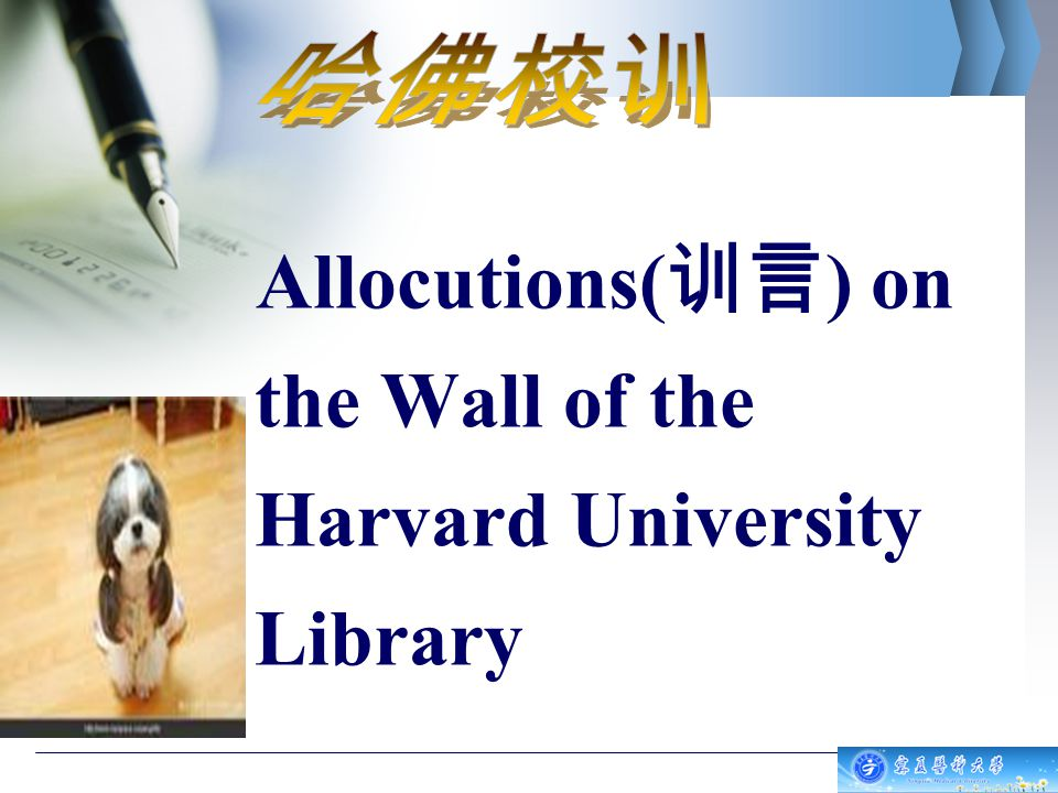 Allocutions( 训言 ) on the Wall of the Harvard University Library
