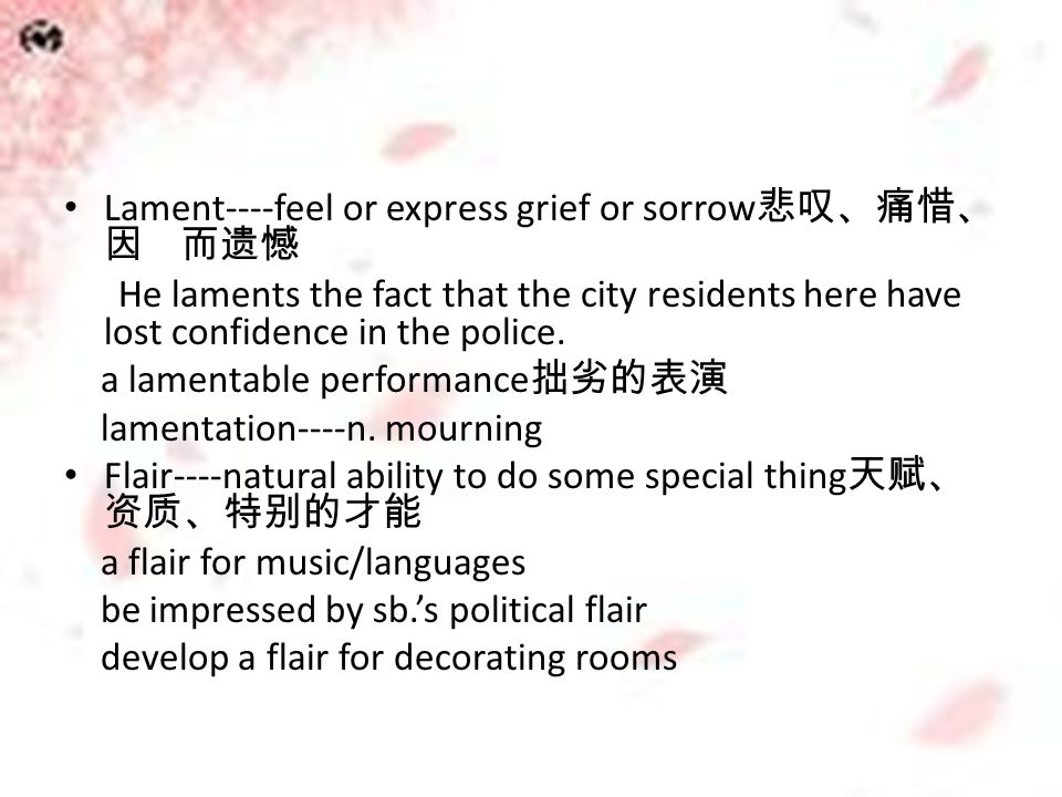 Lament----feel or express grief or sorrow 悲叹、痛惜、 因 而遗憾 He laments the fact that the city residents here have lost confidence in the police. a lamentab