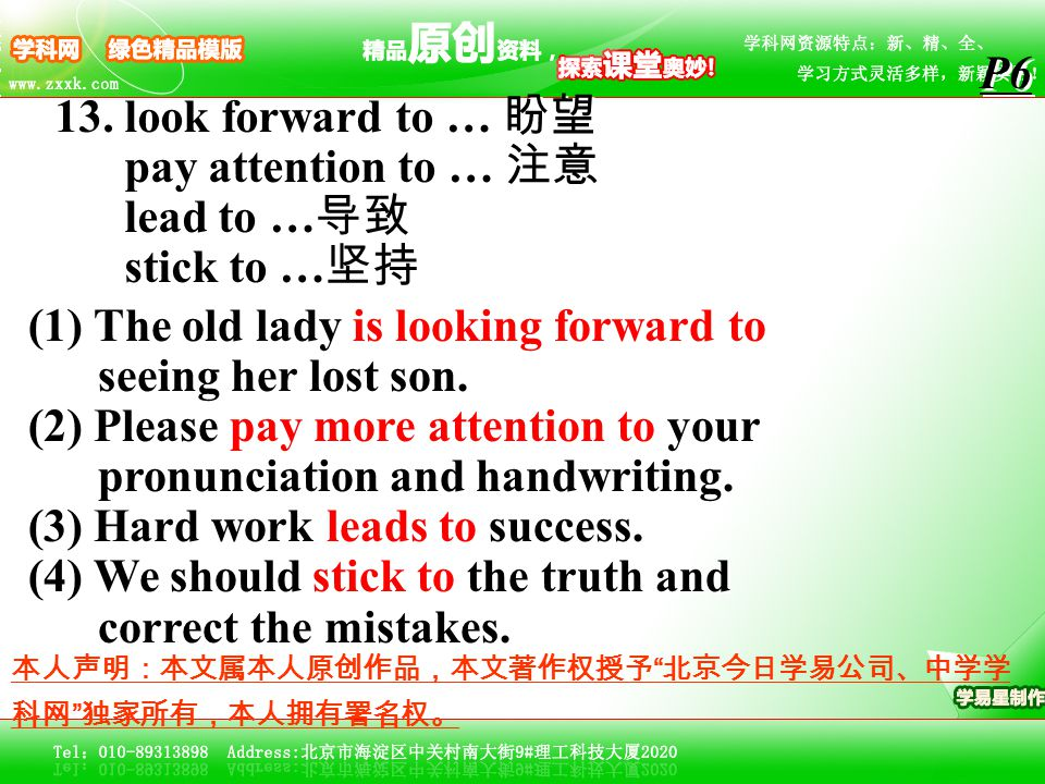 13. look forward to … 盼望 pay attention to … 注意 lead to … 导致 stick to … 坚持 13. look forward to … 盼望 pay attention to … 注意 lead to … 导致 stick to … 坚持 (1