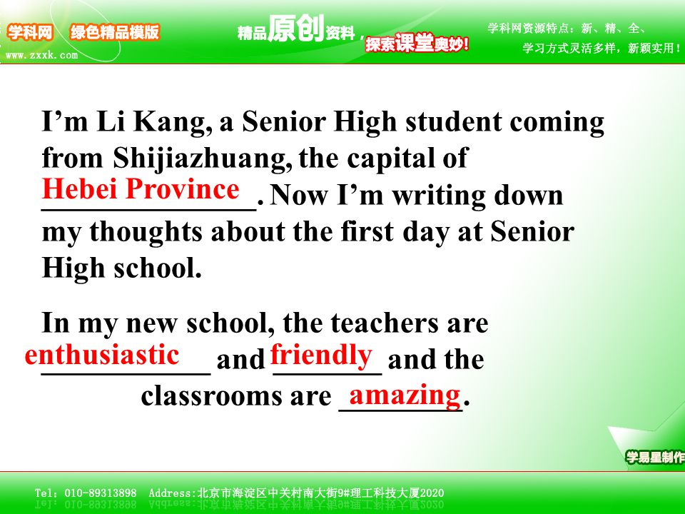 I'm Li Kang, a Senior High student coming from Shijiazhuang, the capital of ______________. Now I'm writing down my thoughts about the first day at Se