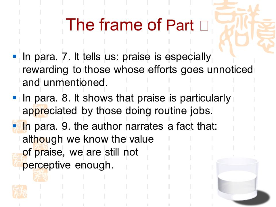 The frame of Part Ⅲ  In para. 7.