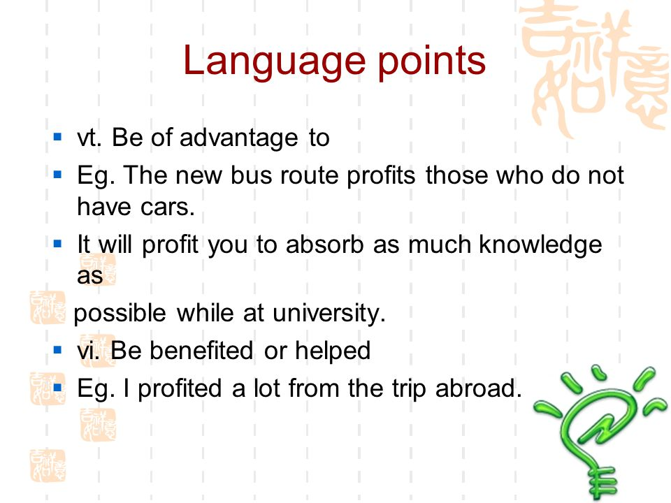 Language points  vt. Be of advantage to  Eg.