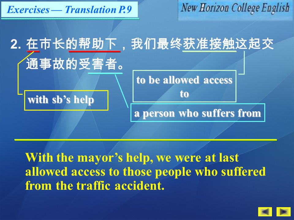 Exercises — Translation P.9 1. 与以英语为母语的人交谈是非常有益的体验,从中 我们能学到许多东西。 We can reap a lot from the rewarding experience of communicating with native speakers
