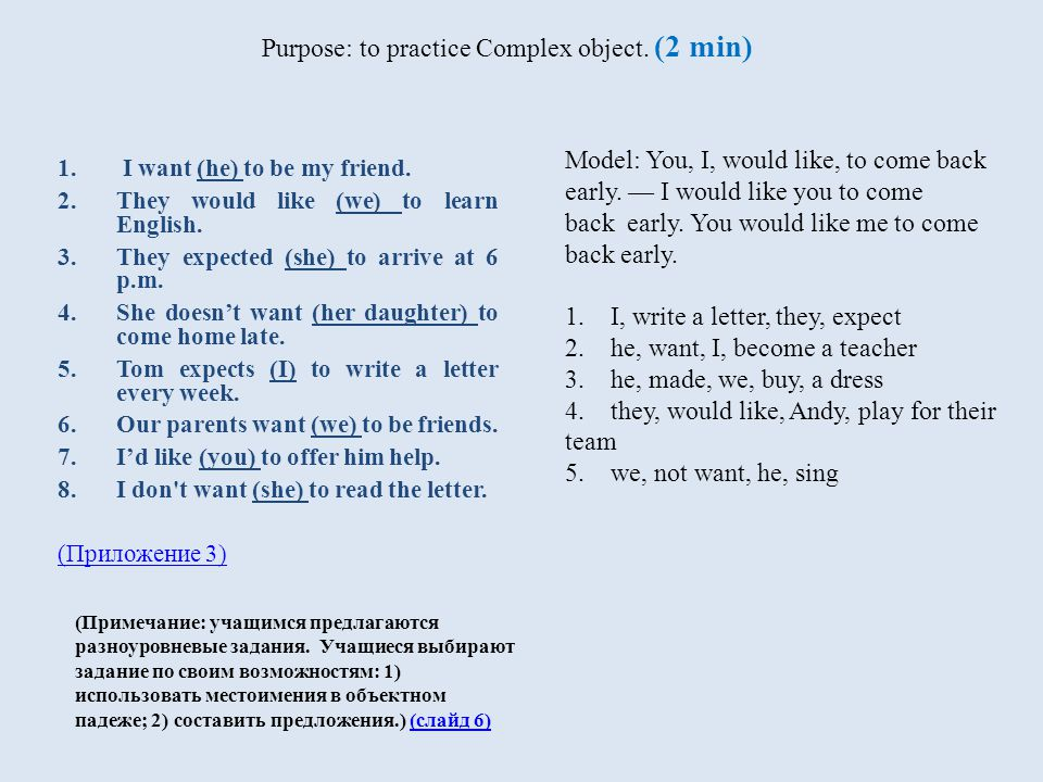 Purpose: to practice Complex object.