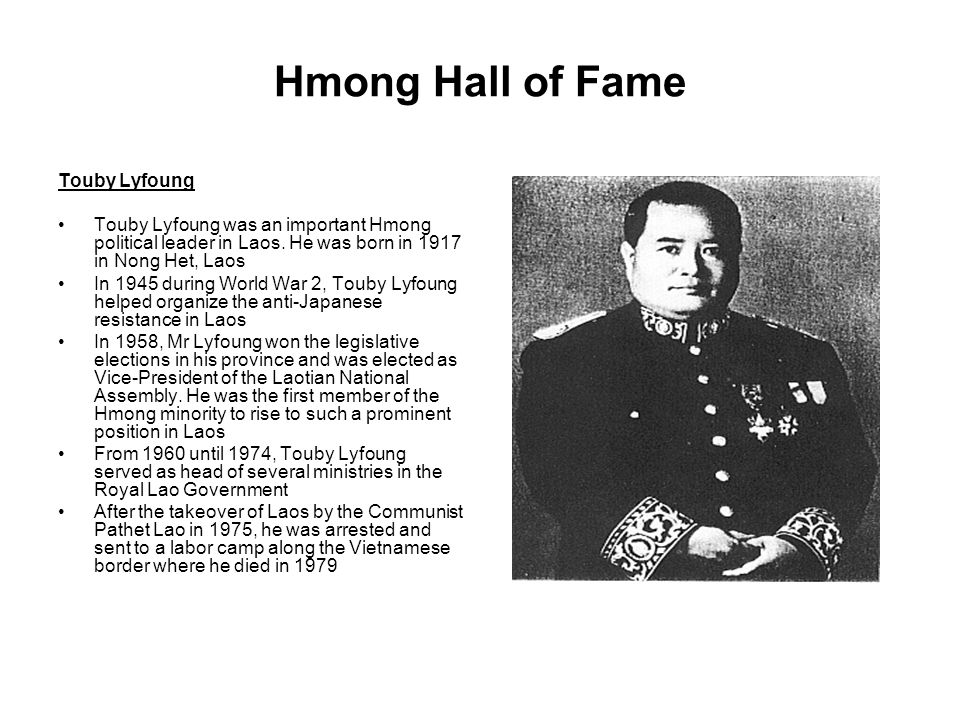 Hmong Hall of Fame Touby Lyfoung Touby Lyfoung was an important Hmong political leader in Laos. He was born in 1917 in Nong Het, Laos In 1945 during W